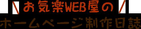 お気楽WEB屋のホームページ制作日誌